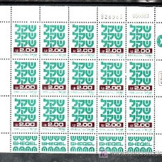 Sellos: ISRAEL 779B MINIPLIEGO BANDELETA, SIN CHARNELA, SHEQEL, (NUEVA MONEDA) . Lote 11021950