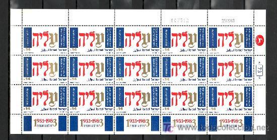 ISRAEL 894 MINIPLIEGO, BANDELETA, SIN CHARNELA, 50º ANIVº DE LA ALIYA (INMIGRACION), (Sellos - Extranjero - Asia - Israel)