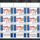 Sellos: ISRAEL 894 MINIPLIEGO, BANDELETA, SIN CHARNELA, 50º ANIVº DE LA ALIYA (INMIGRACION),. Lote 11769530