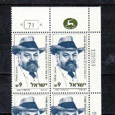 Sellos: ISRAEL 893 ESQUINA EN B4 CABECERA, SIN CHARNELA, HOMENAJE AL RABINO MEIR BAR-LLAN, . Lote 8120337