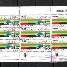 Sellos: ISRAEL 883 MINIPLIEGO, BANDELETA, SIN CHARNELA, CENTRO URBANO DE AFULA, . Lote 10465814