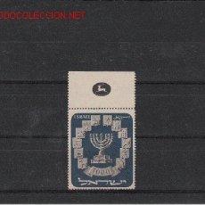 Sellos: INCREIBLE OPORTUNIDAD DE ISRAEL Nº 53 CON TAB PERFECTO. Lote 10535355
