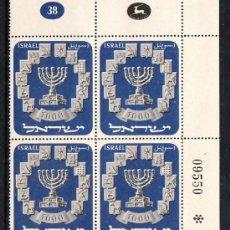 Sellos: ISRAEL 53 ESQUINA EN B4 CABECERA SIN CHARNELA, MENORA, EMBLEMAS 12 TRIBUS, . Lote 11875478