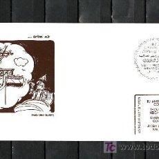 Sellos: ISRAEL 145 SOBRE CON MATASELLO CONMEMORATIVO VISITA PRESIDENTE ANWAR SADAT DE EGIPTO (20/11/1977). Lote 10793490