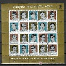 Sellos: ISRAEL HB 23 SIN CHARNELA, MARTIRES DE LA LUCHA POR LA INDEPENDENCIA DE ISRAEL, . Lote 11737657
