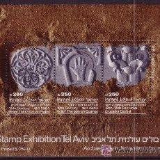 Sellos: ISRAEL HB 31*** - AÑO 1985 - EXPOSICION FILATELICA INTERNACIONAL ISRAPHIL 85 - ARQUEOLOGIA. Lote 24145395