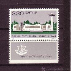Sellos: ISRAEL 637*** - AÑO 1977 - DÍA DEL RECUERDO - MONUMENTO A LAS FUERZAS PARACAIDISTAS. Lote 23234255