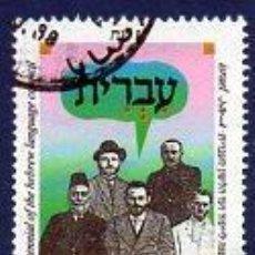 Sellos: ISRAEL- YVERT Nº 1079 EN USADO (ISR-24). Lote 32248408
