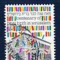 Sellos: ISRAEL- YVERT Nº 1045 EN USADO, SERIE COMPLETA (ISR-32). Lote 32255076
