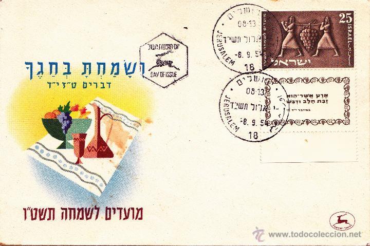 SOBRE PRIMER DÍA. AÑO 1954. ISRAEL. (Sellos - Extranjero - Asia - Israel)