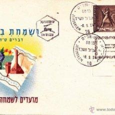 Sellos: SOBRE PRIMER DÍA. AÑO 1954. ISRAEL.. Lote 45789895