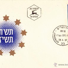 Sellos: SOBRE PRIMER DÍA. AÑO 1957. ISRAEL.. Lote 45794111