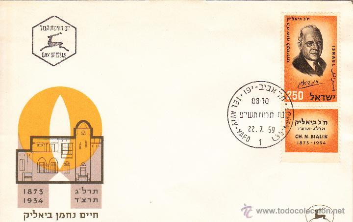 SOBRE PRIMER DÍA. CHAIM NACHMAN BIALIK. AÑO 1959. (Sellos - Extranjero - Asia - Israel)