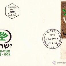 Sellos: SOBRE PRIMER DÍA. AÑO 1958. ISRAEL.. Lote 45794137
