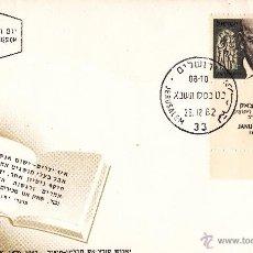 Sellos: JANUSZ KORCZAK. AÑO 1962. SOBRE PRIMER DÍA. ISRAEL. . Lote 45829171