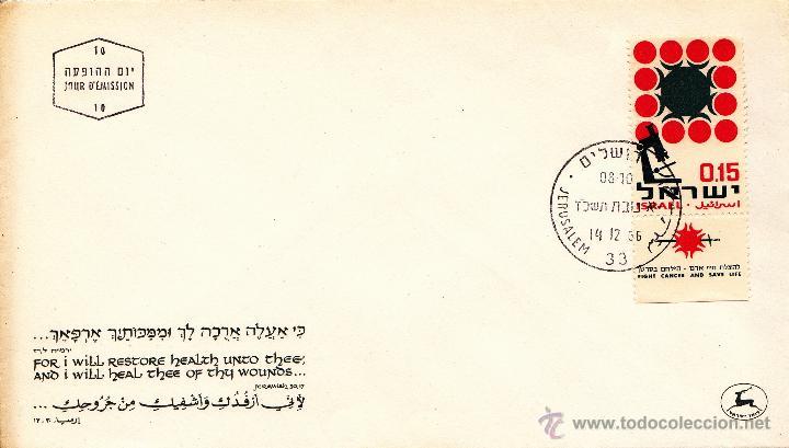 INVESTIGACIÓN CONTRA EL CÁNCER. SOBRE PRIMER DÍA. ISRAEL. AÑO 1966. (Sellos - Extranjero - Asia - Israel)