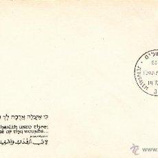 Sellos: INVESTIGACIÓN CONTRA EL CÁNCER. SOBRE PRIMER DÍA. ISRAEL. AÑO 1966.. Lote 45926733