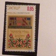Sellos: SELLOS ISRAEL 1971. NUEVOS. FESTIVAL. SHAVUOT.. Lote 48438668