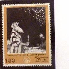 Timbres: SELLOS ISRAEL 1977. NUEVOS. PINTURAS.. Lote 48445400
