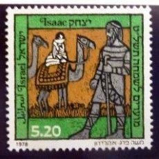 Sellos: SELLOS ISRAEL 1978. NUEVOS. AÑO NUEVO.. Lote 48445549