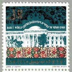 Sellos: ISRAEL 1993 BAHA I CENTRO HAIFA NUEVO LUJO MNH *** SC. Lote 49638514