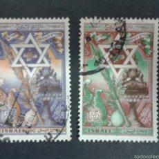 Sellos: SELLOS DE ISRAEL. YVERT 32/3. SERIE COMPLETA USADA. SIN TAB. . Lote 55129433