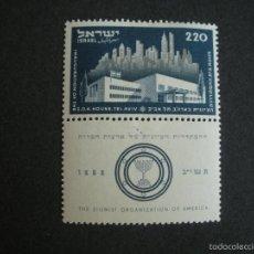 Sellos: ISRAEL 1952 IVERT 57 * INAUGURACIÓN DE LA CASA DE SIONISTAS AMERICANOS EN TEL-AVIV. Lote 56037956