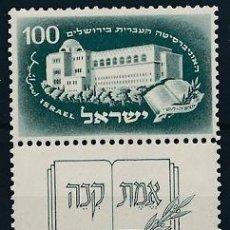 Sellos: ISRAEL 1950 IVERT 31 *** 25º ANIVERSARIO DE LA UNIVERSIDAD HEBREA . Lote 56742510