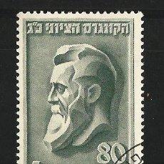 Sellos: ISRAEL 1951. 23 CONGRESO SIONISTA DE JERUSALEM USADO. Lote 57989728