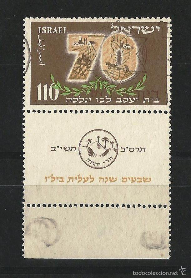 ISRAEL 1952 70 ANIVERSARIO DEL MOVIMIENTO BILU (Sellos - Extranjero - Asia - Israel)