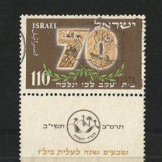 Sellos: ISRAEL 1952 70 ANIVERSARIO DEL MOVIMIENTO BILU . Lote 57989771