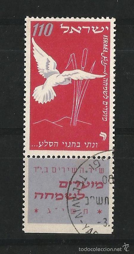 ISRAEL 1952 AÑO NUEVO USADO SELLO CON ''TAB (Sellos - Extranjero - Asia - Israel)