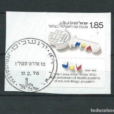 Sellos: ISRAEL, ACADEMIA DE ARTE, MATASELLOS PRIMER DÍA.. Lote 69812790