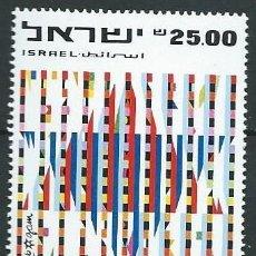 Sellos: ISRAEL,1983,INDEPENDENCIA,MNH**. Lote 69812874
