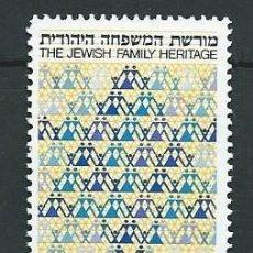 Sellos: ISRAEL,1981,HERENCIA SECULAR,MNH**. Lote 69814282