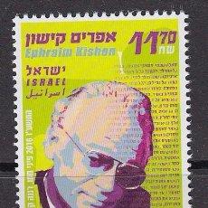 Sellos: ISRAEL 2016 EPHRAIM KISHON. Lote 71578923