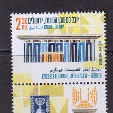 Sellos: ISRAEL 2016 EDIFICIO DEL KNESSET - JERUSALEM JUBILEO. Lote 71696039