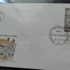 Sellos: ISRAEL PRIMER DÍA EMISIÓN 1960. Lote 73798449