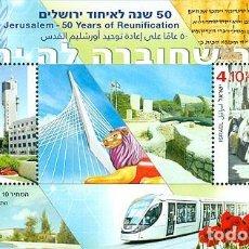 Sellos: ISRAEL 2017 JERUSALEM- 50 AÑOS DE LA REUNIFICACCIÓN. Lote 91642720