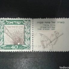 Stamps - ISRAEL. YVERT 17. SERIE CON TAB. COMPLETA USADA. CATÁLOGO 100 EUROS. - 102121303