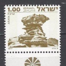 Sellos: ISRAEL - SELLO NUEVO. Lote 103333095