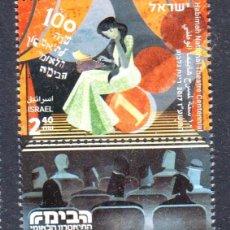 Sellos: ISRAEL 2017 CENTENARIO DEL TEATRO NACIONAL HABIMAH. Lote 107102855