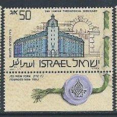 Sellos: ISRAEL 1986 IVERT 976/8 *** INSTITUTOS JUDIOS ENSEÑANZA SUPERIOR EN ESTADOS UNIDOS - MONUMENTOS. Lote 111153191