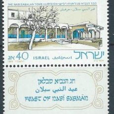 Sellos: ISRAEL 1986 IVERT 982 *** FIESTA DRUZA DE NABI SABALAN - TUMBA DEL PROFETA EN HURFEISH - RELIGIÓN. Lote 111154351