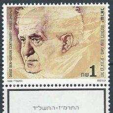 Sellos: ISRAEL 1986 IVERT 989 *** CENTENARIO NACIMIENTO POLITICO DAVID BEN GOURION - PERSONAJES. Lote 111156335