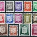 Sellos: SELLOS ISRAEL 1965-67 ESCUDOS DE CIUDADES Y&T 271/286** 19 VALORES. Lote 112300687