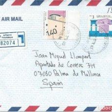 Sellos: 1992. ISRAEL. SOBRE CIRCULADO CERTIFICADO CON SELLOS DE ARQUITECTURA Y ARQUEOLOGÍA. ARCHAEOLOGY.. Lote 112608427