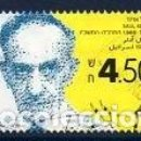 Sellos: ISRAEL.- CATÁLOGO YVERT Nº 1244, EN USADO.. Lote 116944915