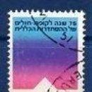 Sellos: ISRAEL.- CATÁLOGO YVERT Nº 1011, EN USADO.. Lote 116945151