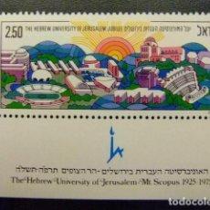 Sellos: ISRAEL 1975 UNIVERSIDAD HEBREA DE JERUSALÉN YVERT 569 ** MNH. Lote 117493227